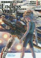 Mobile Suit Gundam Wing Endless Waltz: Haishatachi no Eikou 8