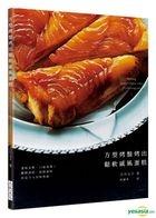 Fang Xing Kao Pan Kao Chu Song Ruan Qi Feng Dan Gao : Peng Song Rou Ruan , Kou Gan Shi Run ! Fan Zhuan Dan Gao , Zhuang Shi Dan Gao Geng Shi Ling Ren Hui Wei Wu Qiong .