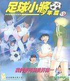 Captain Tsubasa - Youth Version Vol.12 (VCD) (Hong Kong Version)