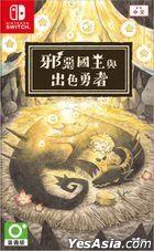 邪恶国王与出色勇者 (亚洲中文版)