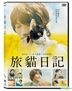 The Travelling Cat Chronicles (2018) (DVD) (English Subtitled) (Hong Kong Version)