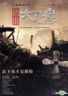 Aftershock (2009) (DVD) (English Subtitled) (Hong Kong Version)