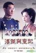 溥傑與皇妃 (1-6集) (完) (香港版)