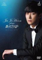 Ju Ji-Hoon plays Five Fingers Making DVD  (DVD)(日本版)