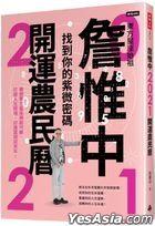 Zhan Wei Zhong2021 Kai Yun Nong Min Li : Zhao Dao Ni De Zi Wei Mi Ma ! Du Chuang Dong Fang Xing Zuo Shen Qi Gong Lue , Da Po Ren Sheng Kun Jing , Hao Yun Dang Tou Ying Lai Nian !