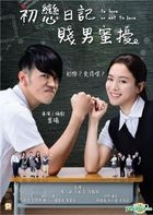 To Love Or Not To Love (2017) (DVD) (Hong Kong Version)