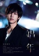 Call Boy (DVD) (Normal Edition) (Japan Version)