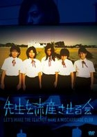 Let's Make The Teacher Have A Miscarriage Club (DVD)  (Japan Version)
