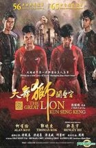 The Great Lion Kun Seng Keng (DVD) (Malaysia Version)