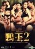The Gigolo 2 (2016) (DVD) (Hong Kong Version)