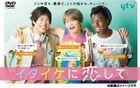 Itaike ni Koi Shite (DVD Box) (Japan Version)
