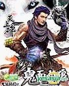 Xin Tian Shang Bei 6.1 Gui Mian Xie Lang (Gui Lang Tou Mu Package) (DVD Version)
