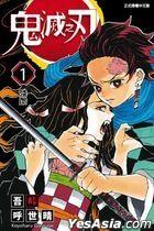 Demon Slayer: Kimetsu no Yaiba (Vol.1)