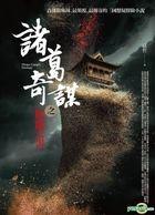 Zhu Ge Qi Mou Zhi Wo Long Tian Shu