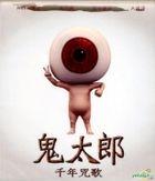 Kitaro and the Millennium Curse (VCD) (Hong Kong Version)