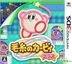 毛线卡比 Plus (3DS) (日本版)