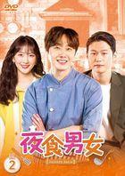 宵夜男女 (DVD) (Box 2)  (日本版)
