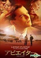 The Aviator (Japan Version)