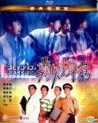 Beyond's Diary (1991) (Blu-ray) (Remastered Edition) (Hong Kong Version)