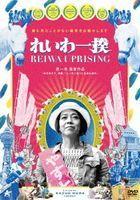 Reiwa Ikki (DVD) (Japan Version)