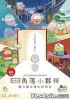 Sumikkogurashi: Good to be in the corner (2019) (Blu-ray) (Hong Kong Version)