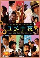 Yume Juya (Ten Nights of Dreams) (DVD) (Japan Version)
