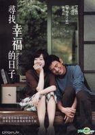 Happiness (2007) (DVD) (Taiwan Version)