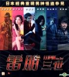Lupin The Third (2014) (VCD) (English Subtitled) (Hong Kong Version)