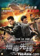 Operation Bangkok (2021) (DVD) (Hong Kong Version)