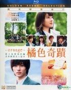Orange (2015) (Blu-ray) (English Subtitled) (Hong Kong Version)