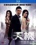 Switch (2013) (Blu-ray) (Hong Kong Version)