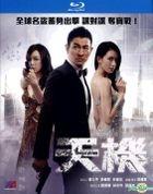 天機.富春山居圖 (2013) (Blu-ray) (香港版)