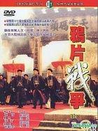 The Opium War (Taiwan Version)