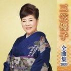全曲集2020 三笠優子 (日本版)