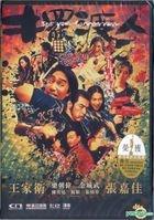 See You Tomorrow (2016) (DVD) (Hong Kong Version)
