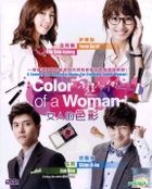 Color Of A Woman (DVD) (End) (Multi-audio) (English Subtitled) (Channel A TV Drama) (Malaysia Version)