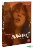 Bitch Heart Asshole (DVD) (Korea Version)