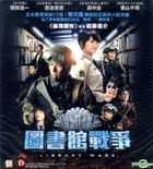 Library Wars (2013) (VCD) (Hong Kong Version)