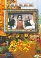 How Master Cute Thrice Saved The Idiot Ming (DVD) (Hong Kong Version)
