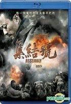 Assembly (Blu-ray) (English Subtitled) (Taiwan Version)