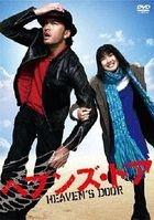 Heaven's Door (DVD) (English Subtitled) (Japan Version)