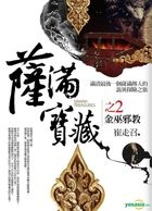 薩滿寶藏(2)金巫邪教