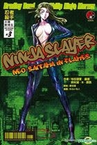 Ninja Slayer - Neo Saitama In Flames (Vol.3) (Fictions)