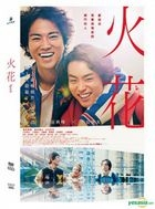 Hibana (2017) (DVD) (Taiwan Version)