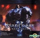 Starcraft II Online : Zi You Zhi Yi Online (Xing Zhan Ti Yan Package) (DVD Version)