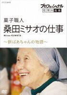 Professional Shigoto no Ryugi Kashi Shokunin Kuwta Misao no Shigoto (Japan Version)