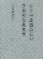 mou ichido yomitai nihon no koten bungaku