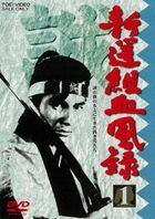 Shinsengumi Keppuroku Vol.1  (DVD) (Japan Version)