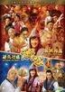 The Incredible Monk Series Boxset (DVD) (Hong Kong Version)