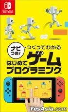 Game Builder Garage (Japan Version)